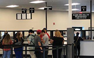 為減少排隊時間  加州DMV推出更多舉措