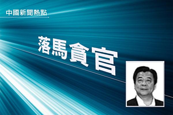 中共副部级纪检官张化为受审 被控受贿3284万