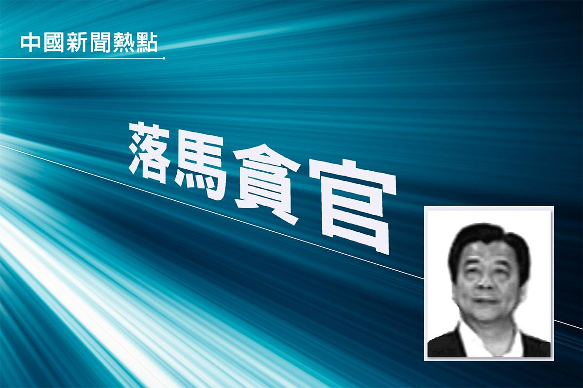 中共中央巡視組前巡視專員張化為獲刑12年。(大紀元合成)