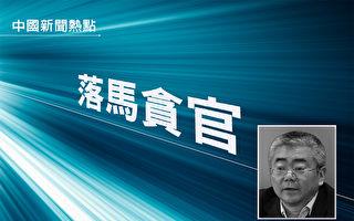 巨额财产来源不明 黑龙江前交通副厅长被双开