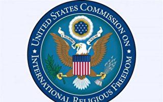 美宗教自由委员会谴责中共打压宗教团体