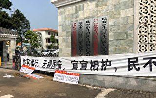 土地纠纷 广东村民维权 当局调动警察镇压