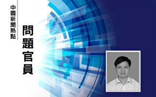 广州司法局高官王文生落马 曾参与迫害法轮功