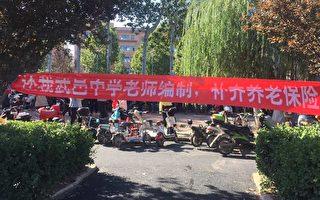 河北數百教師罷課兩天 要求解決編制問題