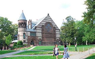 新州八所大学跻身全美最佳大学榜
