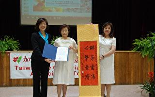 多伦多台湾妇女会庆50周年