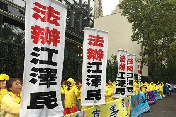法轮功反迫害22年 全球387万人促法办江泽民