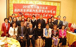 臺灣僑委會表彰多倫多地區資深中文教師