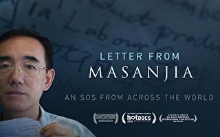 獲多項國際大獎 華語紀錄片《求救信》亞特蘭大公映