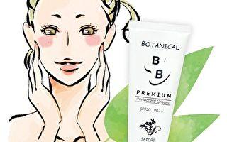SATORI植物系BB Cream