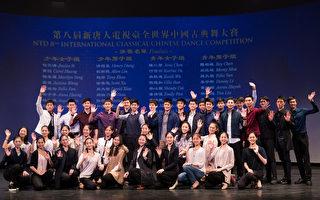 中國古典舞大賽精采紛呈 37人進決賽