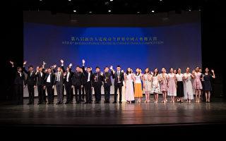 新唐人全世界中國古典舞大賽獲獎名單揭曉