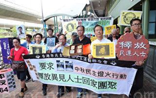 香港多个民团中秋前夕 促中共释放异见人士