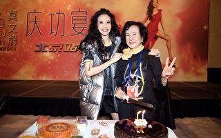 莫文蔚北京巡演為母慶生 領4萬粉絲唱生日歌