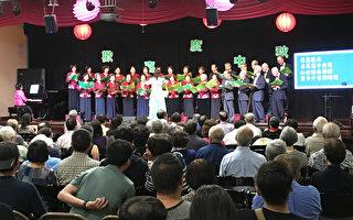 圣地亚哥台湾同乡会团聚庆中秋