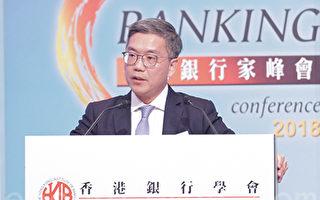 香港金管局料虚拟银行牌照最快年底发出