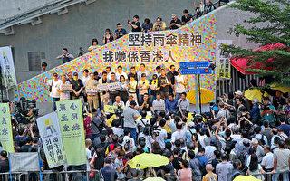 伞运四周年 三千港人重聚连侬墙抗共争自由
