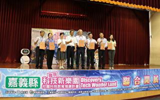嘉县10所联盟国小校长  在和睦国小遇见科技