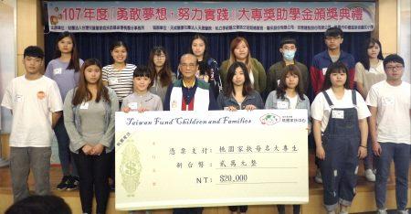 桃园家扶中心扶幼委员会前主委黄木添与大专奖助学金得奖者合影。