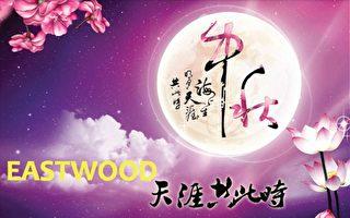 Eastwood中秋庆祝活动9月22日进行