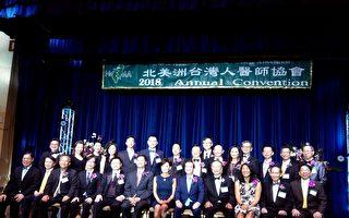 北美洲臺灣人醫協南加舉辦盛大年會