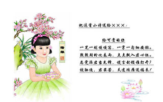 蒋立宇的姐姐写给妹妹二审法官杨亮的劝善信。图为劝善信示意图。(明慧网)