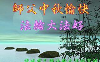 诸城市支持法轮大法的民众祝贺 李洪志大师中秋愉快!(明慧网)