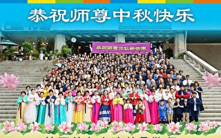 海外近40国法轮功学员恭祝师尊中秋快乐