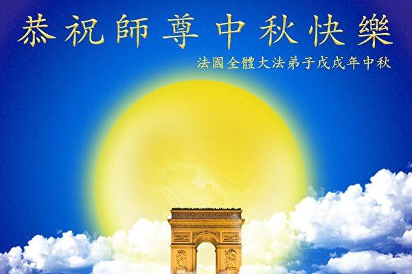 海外近40國法輪功學員恭祝 師父中秋節快樂