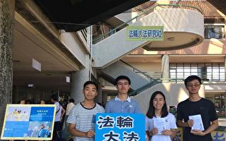 台湾中正大学青年学子洪扬法轮功