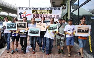 香港多個民團抗議中共關押百萬新疆人