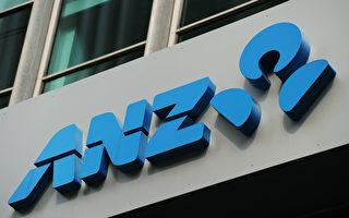 應對融資成本上升 澳新銀行與聯邦銀行升息