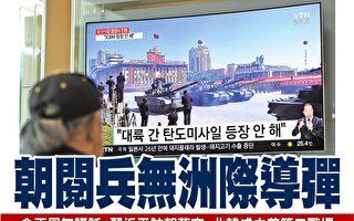 分析:朝鮮閱兵式大縮水 被指向美國示好?
