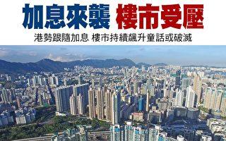 美联储升息一码 香港楼市受压