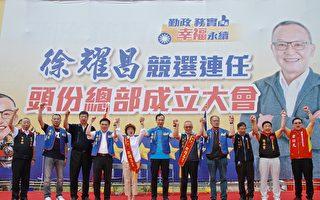苗栗县长参选人徐耀昌竞选连任  总部成立大会