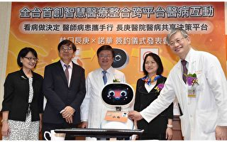 长庚诺华发表 医病共享决策平台