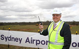 耗资53亿澳元悉尼第二机场动工 总理出席典礼