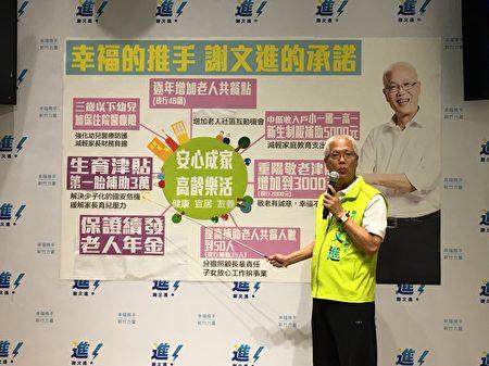 新竹市长候选人谢文进政见增七大社会福利