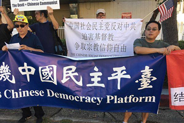 中共打壓宗教自由 洛民運中領館前抗議
