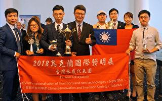 烏克蘭國際發明展 台灣獲得世界第2