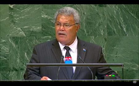 太平洋岛国吐瓦鲁总理索本嘉27日在联大总辩论为我执言。