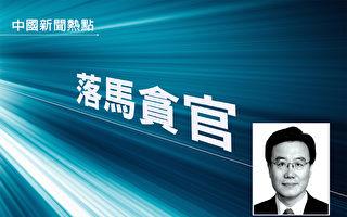 中共北京市政協前副主席李士祥被查