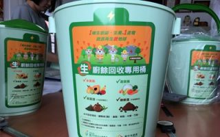 一桶厨余一度电 绿能经济普及民宅