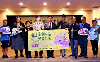 打造台中动画产业    第四届国际影展开跑
