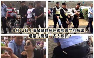 上海數百金融難友銀監會維權 遭暴力清場