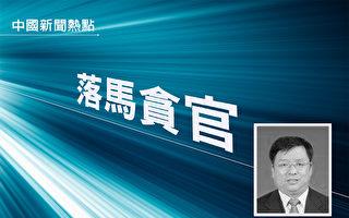 天津市交通運輸系統「一把手」王福山落馬