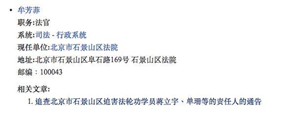 追查國際關於牟芳菲的追查紀錄。(追查國際截圖)