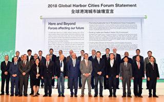 港灣城市論壇落幕 38領袖建立港灣發展共識