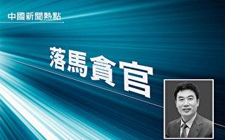 """齐齐哈尔原书记被曝去香港求""""符文""""保佑"""