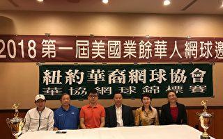 首屆美國華人業餘網球賽10.6開幕